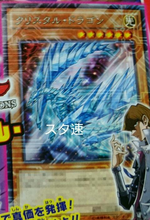 【遊戯王OCGフラゲ】来月のVジャンプ9月号に『クリスタル・ドラゴン』が付属決定!