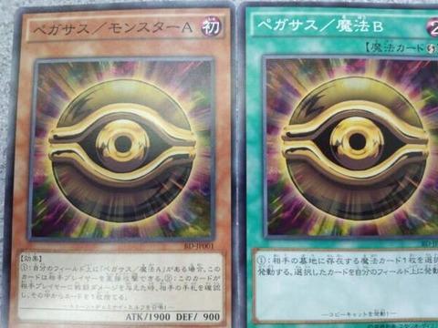 【遊戯王OCGフラゲ】ボスデュエルのカードの一部が判明!『ペガサス/モンスターA』、『ペガサス/魔法B』画像