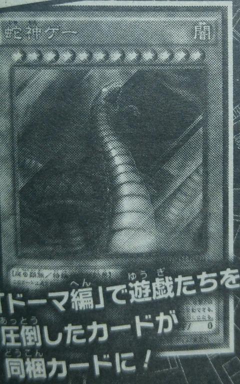 【遊戯王OCG】蛇神ゲーは神になれるか・・・?