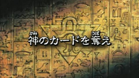 【遊戯王DMバトル・シティ】91話 「神のカードを奪え」実況まとめ