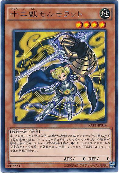 【遊戯王大会結果】第10回Tetsu CS ~Unlimited Card Works~ 個人戦 優勝は【召喚十二獣】! ※新制限適用