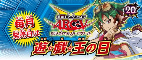 【遊戯王OCG】3月の遊戯王の日「参加賞争奪戦」の詳細が公式で公開!