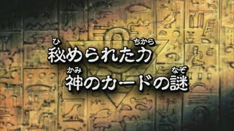 【遊戯王DMリマスター】第85話 「秘められた力 神のカードの謎」実況まとめ
