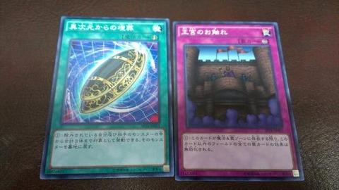 【遊戯王OCGフラゲ】SPTRに「異次元からの埋葬」と「王宮のお触れ」が再録確定!