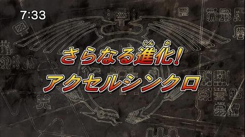 【遊戯王5D's再放送】第74話 「さらなる進化!アクセルシンクロ」 実況まとめ