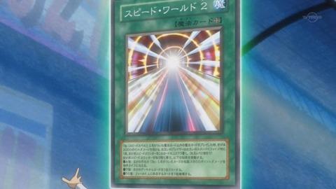 【遊戯王OCG】スピードワールド2のルール