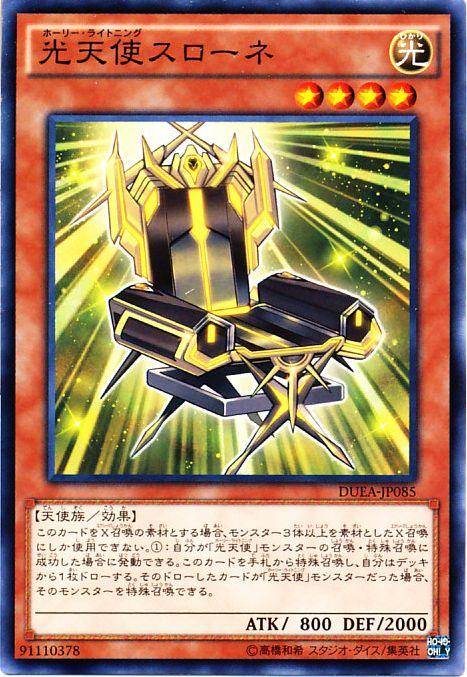 【遊戯王OCG】良裁定という追い風で光天使は強テーマに進化していく!