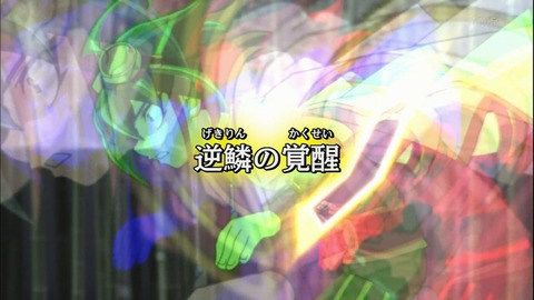 【遊戯王ARC-V】逆鱗の覚醒・・・遊矢に一体何が・・・!?