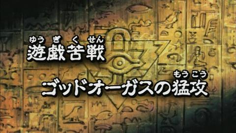 【遊戯王DMリマスター】第48話 「遊戯苦戦 ゴッドオーガスの猛攻」実況まとめ