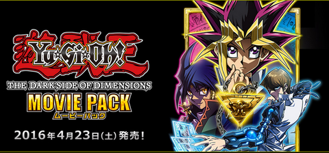 【遊戯王OCG】4月23日発売のYu-Gi-Oh! THE DARK SIDE OF DIMENSIONS MOVIE PACKのポスターが公開!
