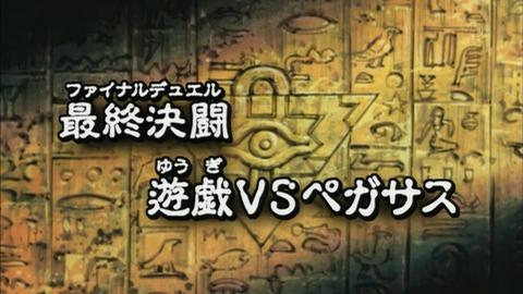【遊戯王DMリマスター】第35話 「最終決闘 遊戯VSペガサス」実況まとめ