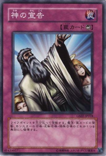 【遊戯王OCG】カウンター罠の格差問題