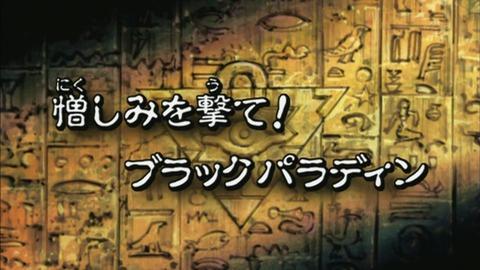 【遊戯王DMバトル・シティ】134話 「憎しみを撃て!ブラックパラディン」実況まとめ