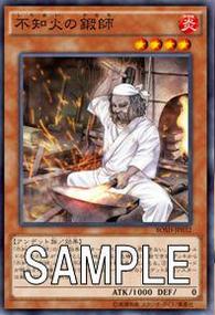【遊戯王OCG】BOSHに『不知火の鍛師』が新規収録決定!SPWRに『奈落の落とし穴』が再録!