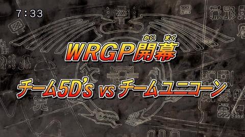 【遊戯王5D's再放送】第98話 「WRGP開幕 チーム5D'sVSチームユニコーン」 実況まとめ