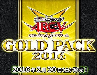 【遊戯王OCG】ゴールドパック2016のポスターが判明!「神の宣告」が再録決定!
