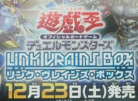 【遊戯王OCGフラゲ】12月23日発売のLINK VRAINS BOXのポスターが判明!