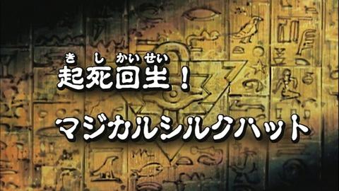 【遊戯王DMリマスター】第9話 「起死回生!マジカルシルクハット」実況まとめ