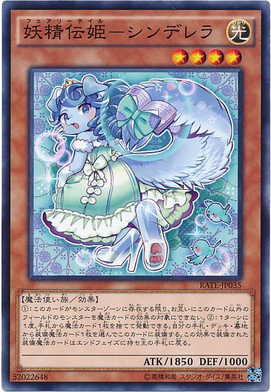 【遊戯王OCG】妖精伝姫いい・・・