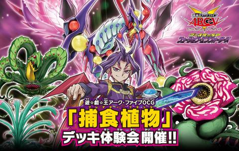 【遊戯王OCG】『捕食植物』デッキ体験会が開催決定!