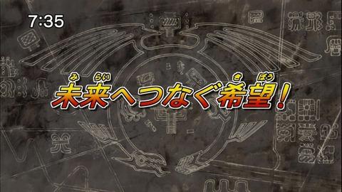 【遊戯王5D's再放送】第147話 「未来へつなぐ希望!」実況まとめ