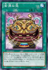 【遊戯王OCGフラゲ】SECE新規収録 『金満な壺』詳細画像