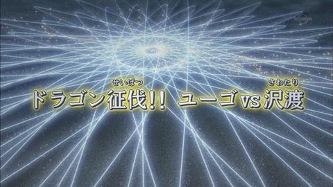 【遊戯王ARC-V実況まとめ】72話 悪の手先ユーゴVS沢渡劇場!バカとバカ・・・最強のバカ決戦!