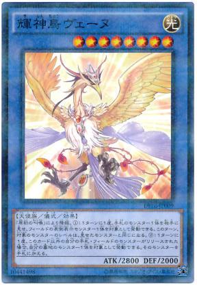 【遊戯王OCG】『輝神鳥ヴェーヌ』のデッキレシピを公式が紹介!