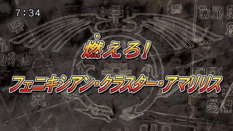【遊戯王5D's再放送】第99話 「燃えろ!フェニキシアン・クラスター・アマリリス」 実況まとめ