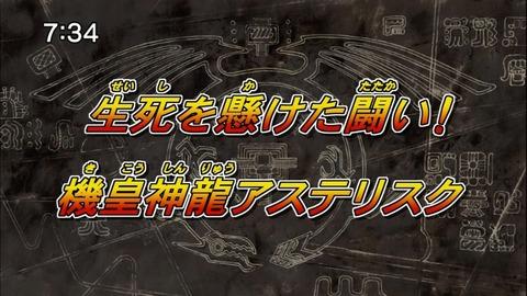 【遊戯王5D's再放送】第142話 「生死を懸けた闘い!機皇神龍アステリスク」実況まとめ