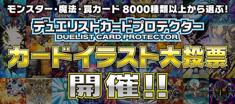【遊戯王OCG】「カードイラスト大投票」現時点投票速報!上位17枚を公開!