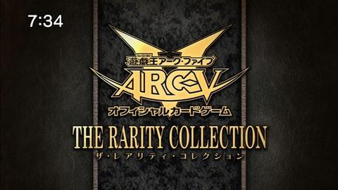 【遊戯王OCG】12月20日発売のザ・レアリティ・コレクションのCMが公開!