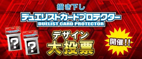 【遊戯王OCG】カードプロテクターデザイン大投票の途中経過 『武藤遊戯&闇遊戯』が投票数1位!