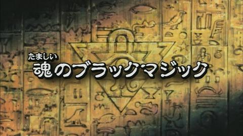 【遊戯王DMバトル・シティ】61話 「魂のブラックマジック」実況まとめ