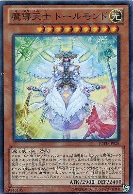 【遊戯王OCG】トールモンドの絶妙な能力