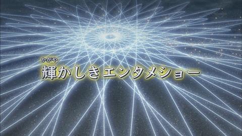 【遊戯王ARC-V実況まとめ】133話 遊勝のエンタメショー!追い詰められたユーリが・・・!?
