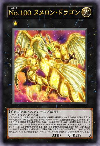 【遊戯王OCG】ヌメロン・ドラゴンも早くOCG化してほしい