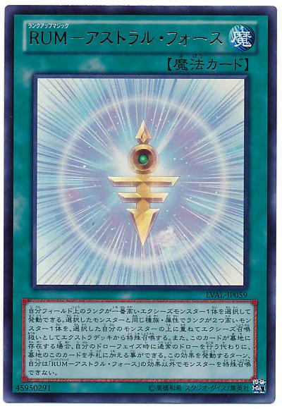 【遊戯王OCG】アストラル・フォースの可能性