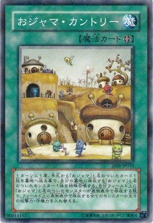 【遊戯王OCG】王邪魔竜(おジャマりゅう)ドラゴアセンション
