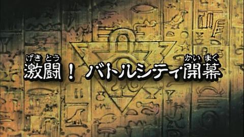 【遊戯王DMバトル・シティ】56話 「激闘!バトルシティ開幕」実況まとめ
