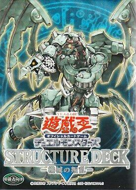 【遊戯王OCGフラゲ】「ストラクチャーデッキR-機械竜叛乱-」の詳細が判明!?