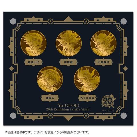 【遊戯王】20th展グッズ付チケット[記念メダル&ギフトBOX]が公開!イベントグッズ情報も更新!