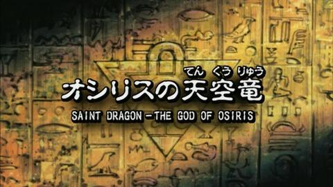 【遊戯王DMバトル・シティ】66話 「オシリスの天空竜」実況まとめ