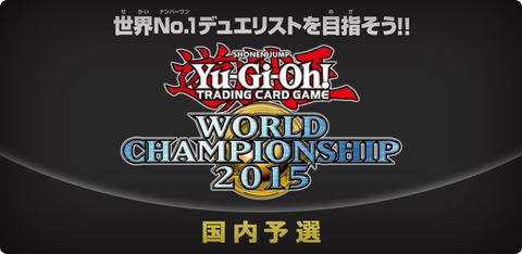 【遊戯王OCG】遊戯王世界大会2015の開催情報が判明!