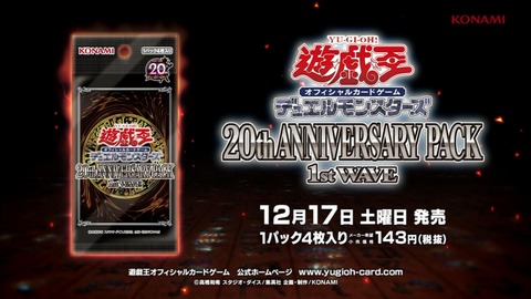 【遊戯王OCGフラゲ】20th ANNIVERSARY PACK 1st WAVE再録カードと封入率が判明!