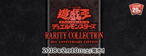 【遊戯王OCG】本日発売のレアリティコレクションは売り切れ続出!