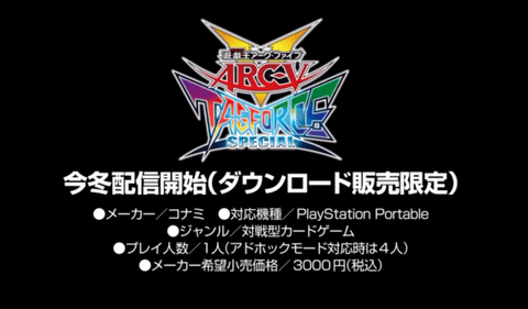 【遊戯王ゲーム】タッグフォースSPはボイス有りが確定!沢渡さんと神代璃緒も参戦!でも王様の声が変わってる・・・