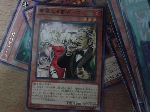 【遊戯王OCGフラゲ】DUEA 『華麗なる密偵-C』、『幻界突破』詳細画像