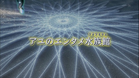 【遊戯王ARC-V実況まとめ】28話 お義父さん視点によるアユちゃんのロリコンホイホイ水族館!可愛いから大丈夫だ!