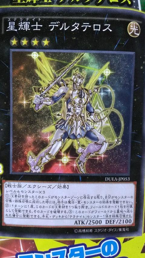 【遊戯王OCGフラゲ】DUEA 『星輝士 デルタテロス』、『天架ける星因子』、『神星なる因子』詳細画像